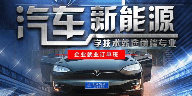 汽车新能源加盟